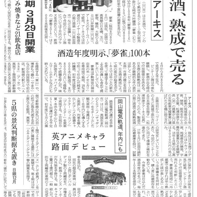 2018.1.12 日本経済新聞
