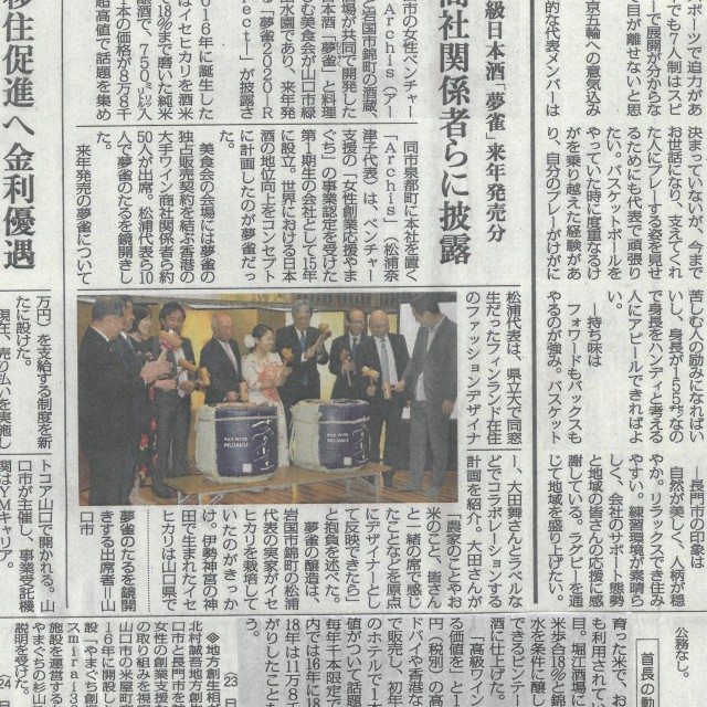 【2019.12.30 山口新聞】高級日本酒「夢雀」来年発売分 商社関係者らに披露