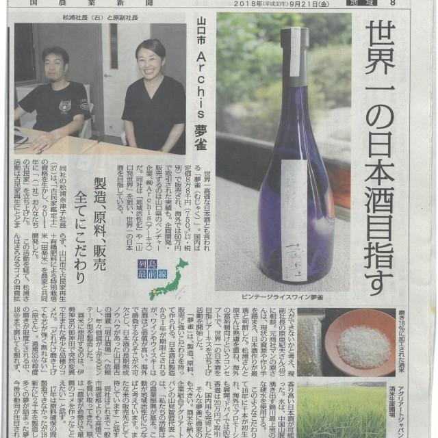 【2018.9.21 全国農業新聞】世界一の日本酒目指す