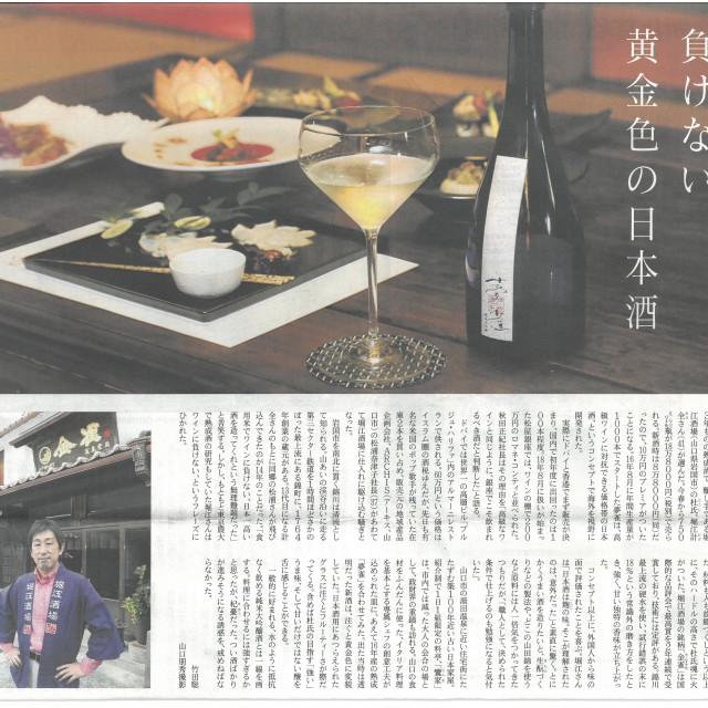 【2019.1.6 日本経済新聞】高級ワインにも負けない黄金色の日本酒