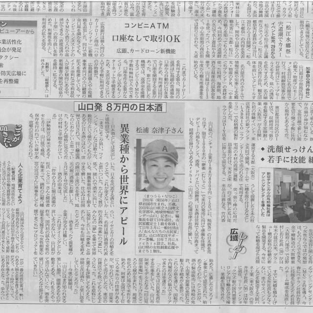 2016.7.20日本経済新聞