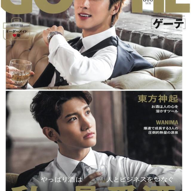 雑誌「GOETHE 2019.9月号」に掲載されました。