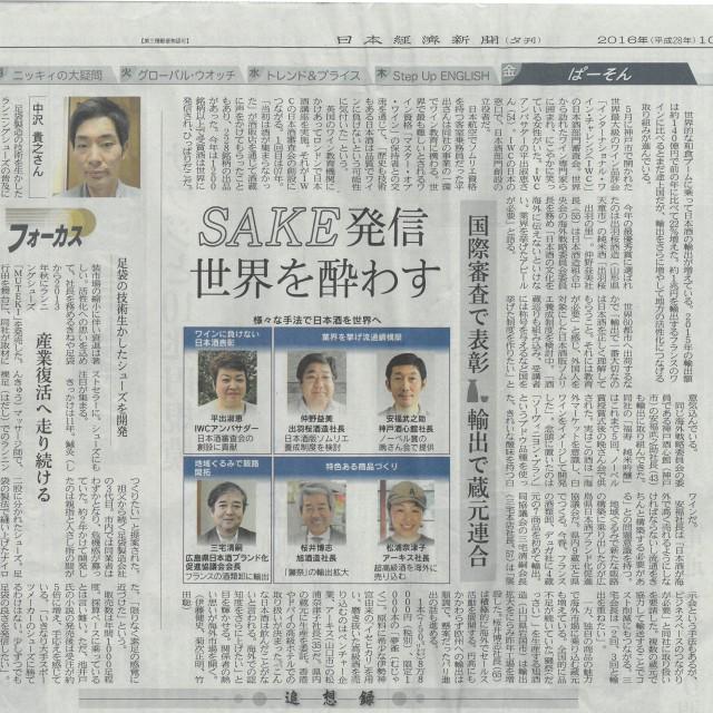 2016.10.14日本経済新聞
