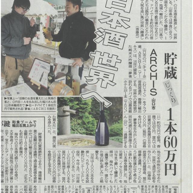 日本農業新聞 新