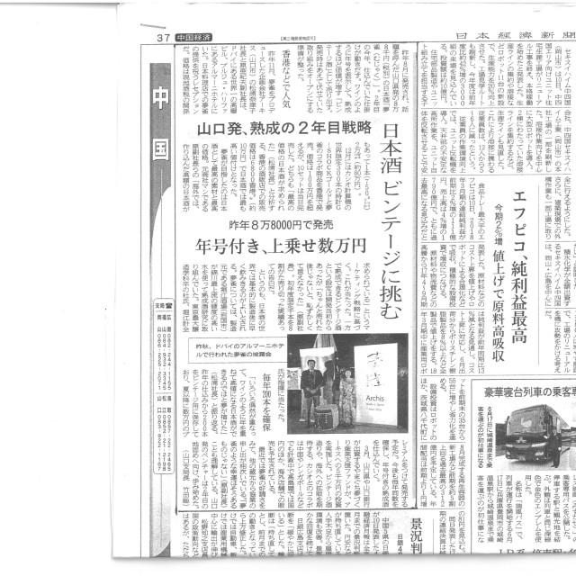 2017.5.11 日本経済新聞