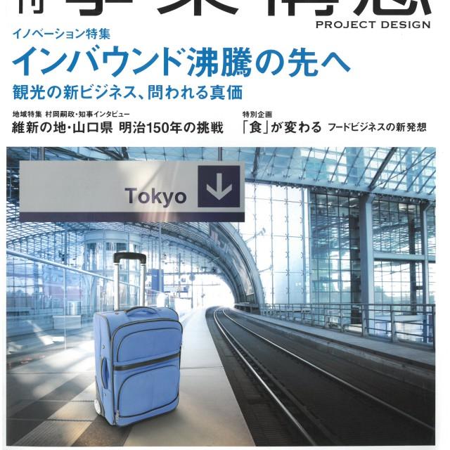 雑誌「月刊事業構想6月号」に掲載されました。