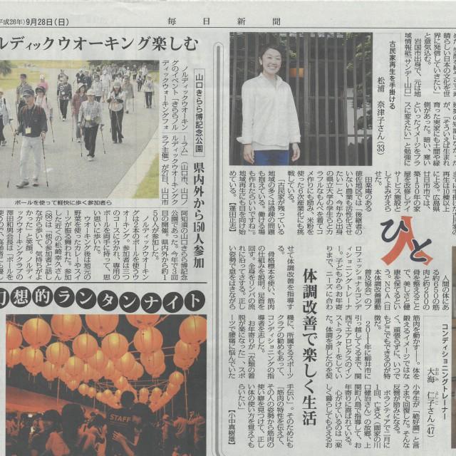 【2014.9.28 毎日新聞】日本文化 世界へ発信を