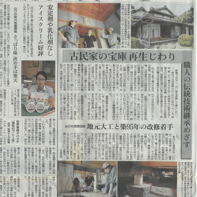 【2014.6.11 朝日新聞】古民家の宝庫 再生じわり