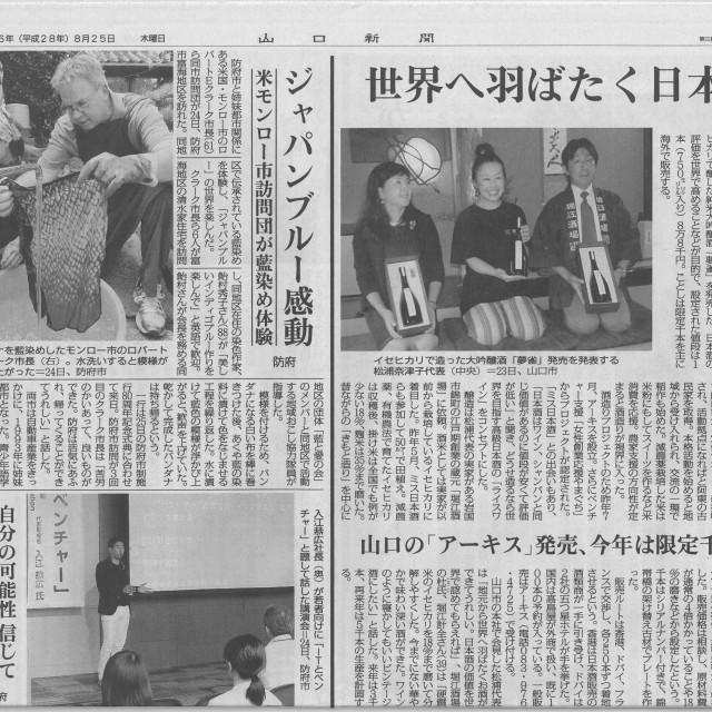 2016.8.25山口新聞