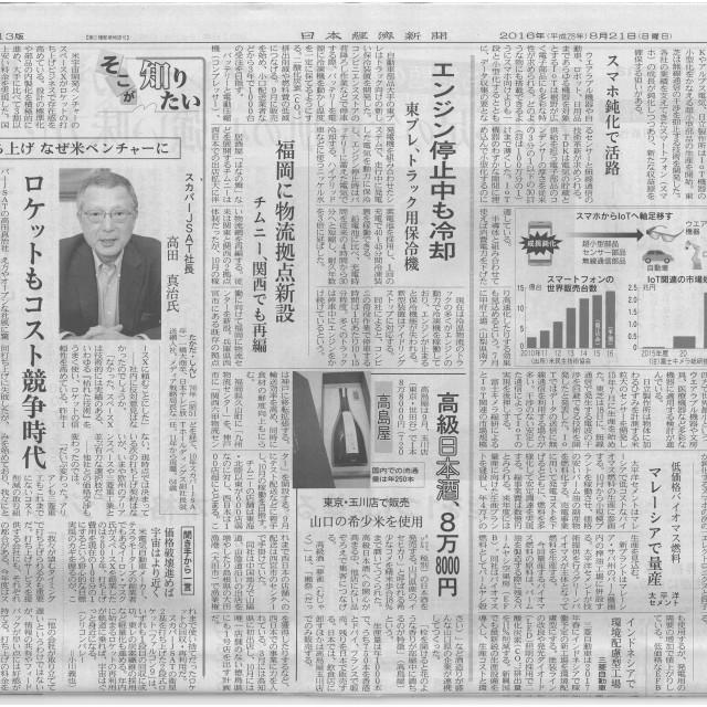 2016.8.21日本経済新聞