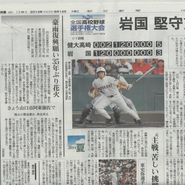 2014.8.14朝日新聞