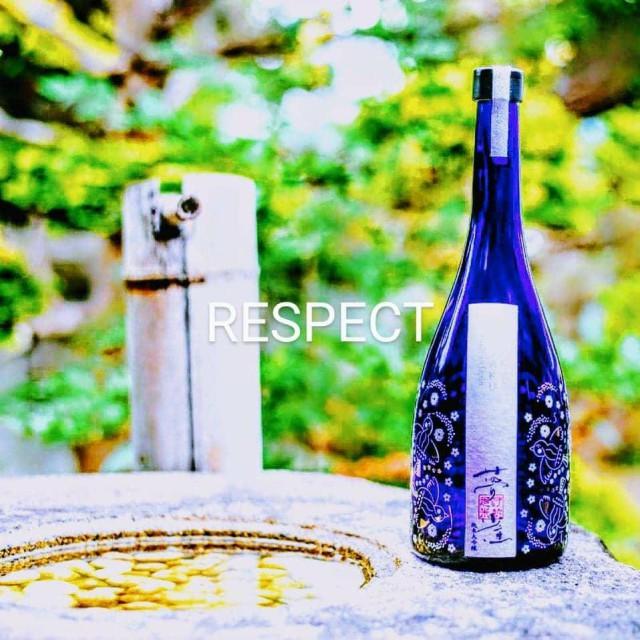 「夢雀2020-RESPECT」Special Edition Design by Mai Ohta