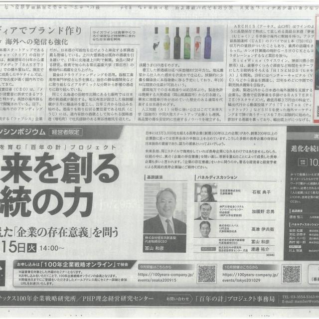 日経産業新聞3
