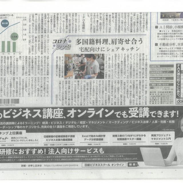 日経産業新聞2