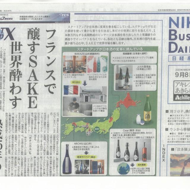 【2020.9.8 日経産業新聞】に掲載されました。