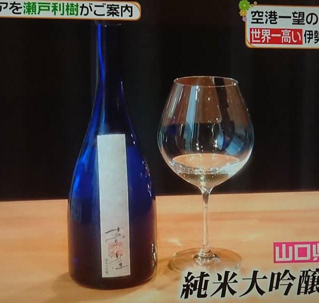 日本テレビ「ヒルナンデス」で夢雀が紹介されました。
